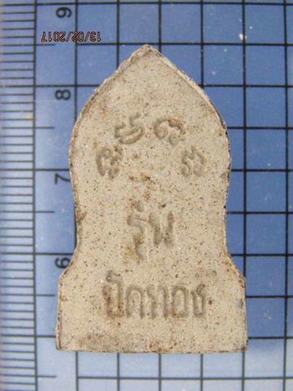 4251 พระพุทธชินราชใบเสมาเนื้อผง รุ่นปิดทอง วัดใหญ่ ปี 47 พิษ รูปที่ 2