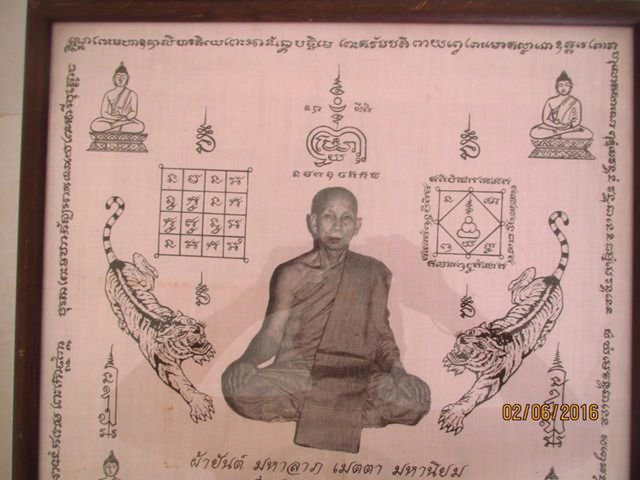 3471 ผ้ายันต์มหาลาภ เมตตา มหานิยม หลวงพ่อดี วัดหนองจอก ปี 25 รูปที่ 1