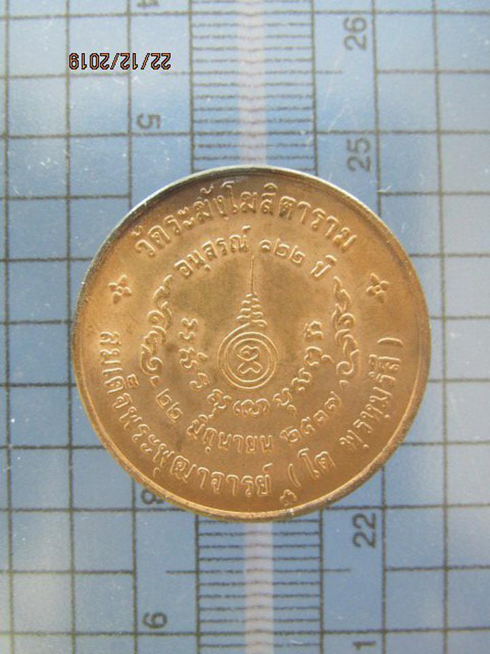 5375 เหรียญสมเด็จพุฒาจารย์โต รุ่น122 ปี วัดระฆังโฆสิตาราม ปี 2537 พิมพ์ใหญ่ กทม. รูปที่ 1