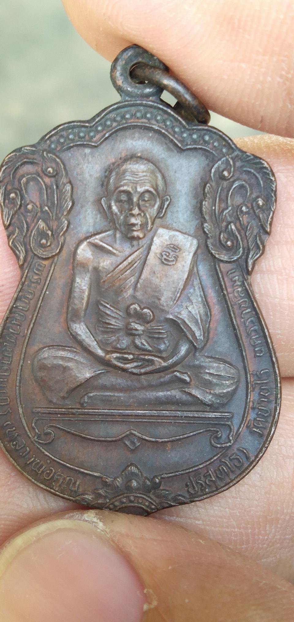 เหรียญเลื่อนสมณศักดิ์หลวงพ่อคูณปี35บล้อคอมหมากหลังกลาก รูปที่ 1