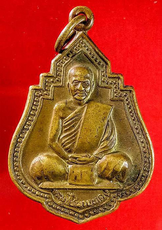 เหรียญหลวงพ่อแดง วัดสว่างวงศ์ ย้อนยุค ปี 2557 รูปที่ 2