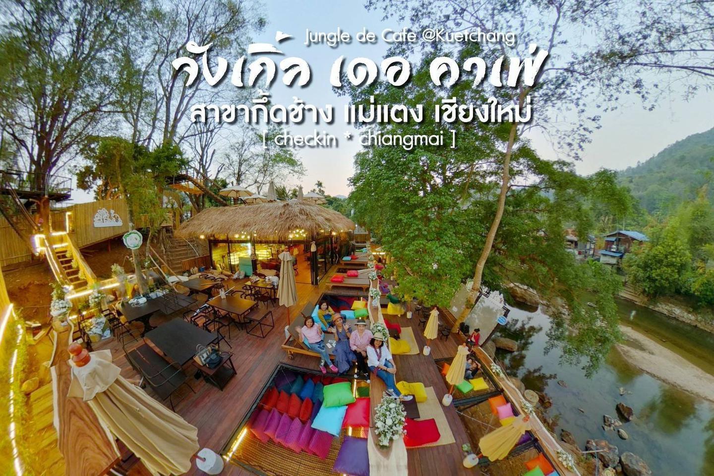 Jungle De Cafe Kuet Chang จังเกิ้ล เดอ คาเฟ่ สาขา กึ๊ดช้าง รูปที่ 1