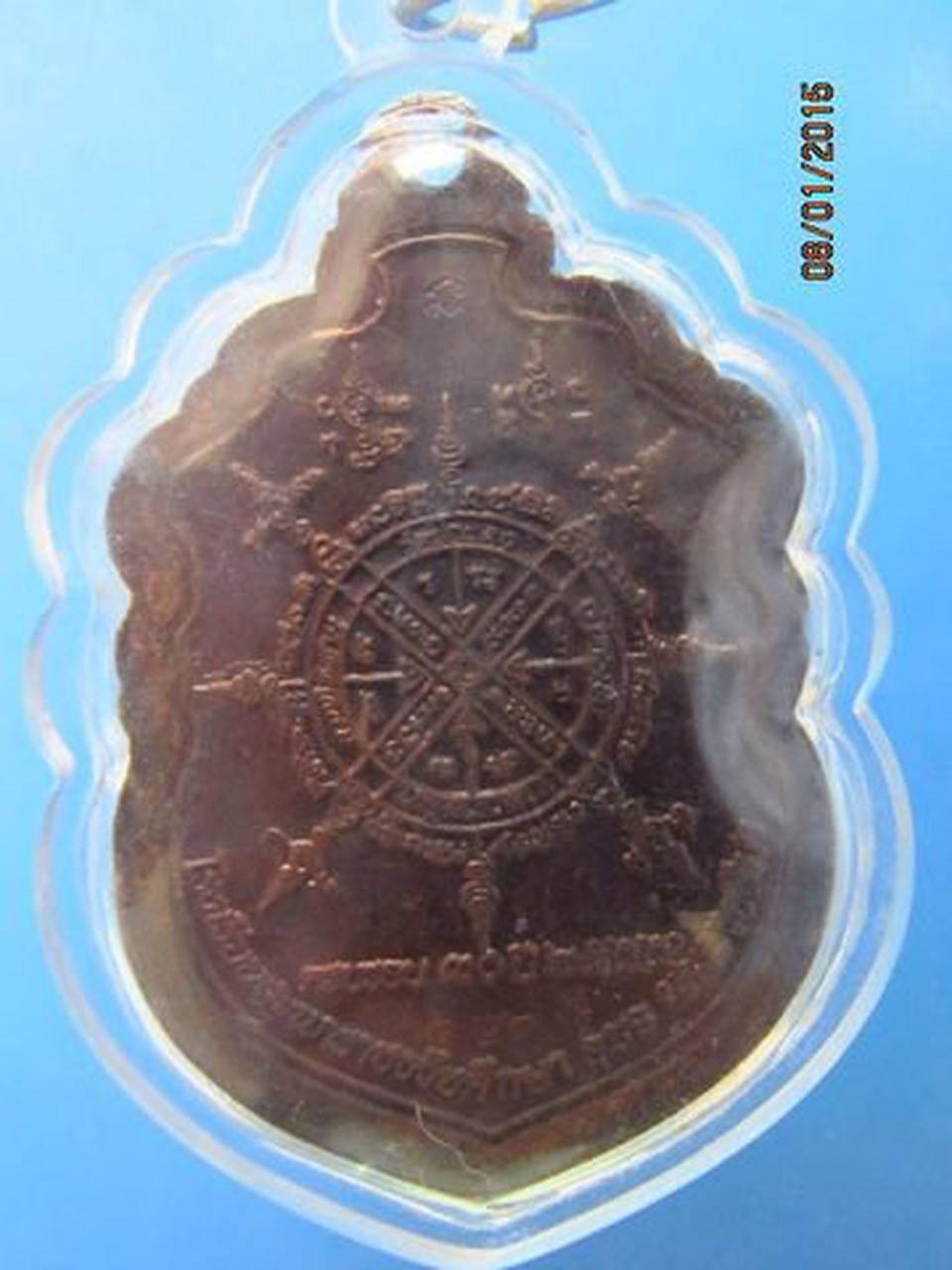 1030 หลวงปู่บุญ วัดปอแดง ครบรอบ 30 ปี ปี 2555 จ.นครราชสีมา  รูปที่ 1