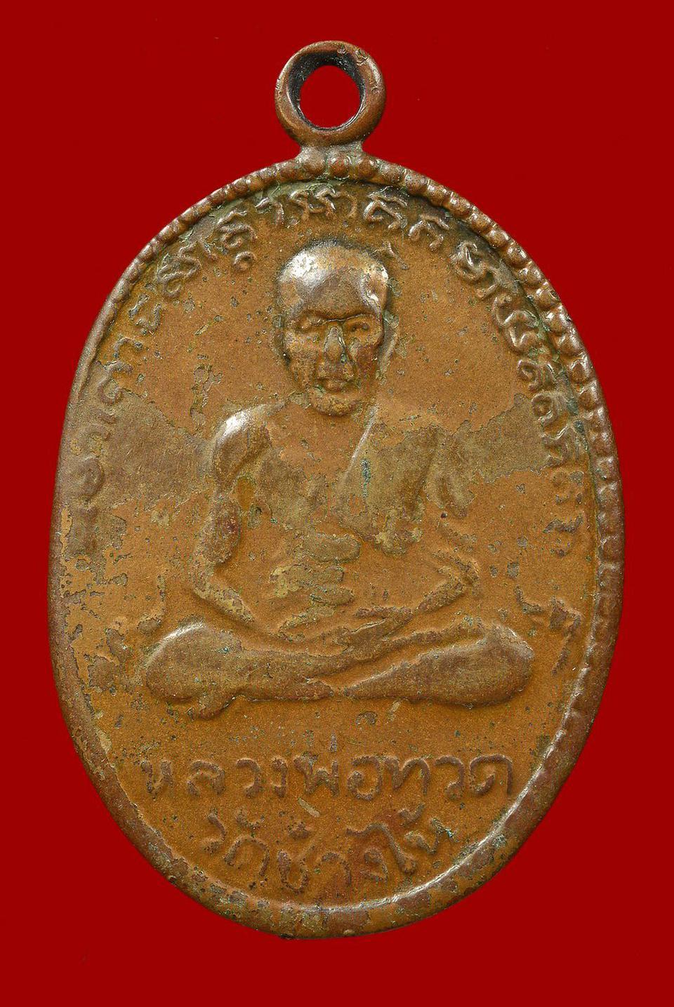 เหรียญหลวงปู่ทวด รุ่น2 ( ไ )  รูปที่ 2