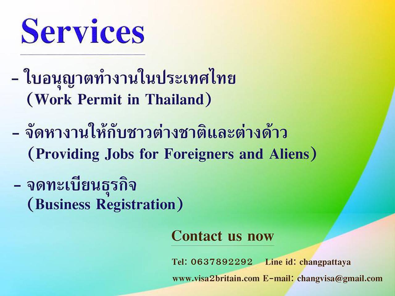 รับปรึกษาและให้บริการด้านวีซ่าทั้งในไทยและทั่วโลก รูปที่ 4