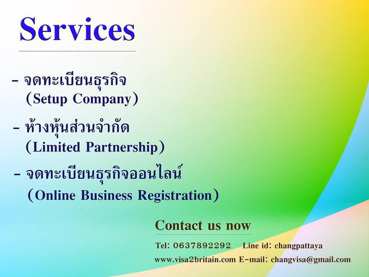 รับปรึกษาและให้บริการด้านวีซ่าทั้งในไทยและทั่วโลก รูปที่ 3