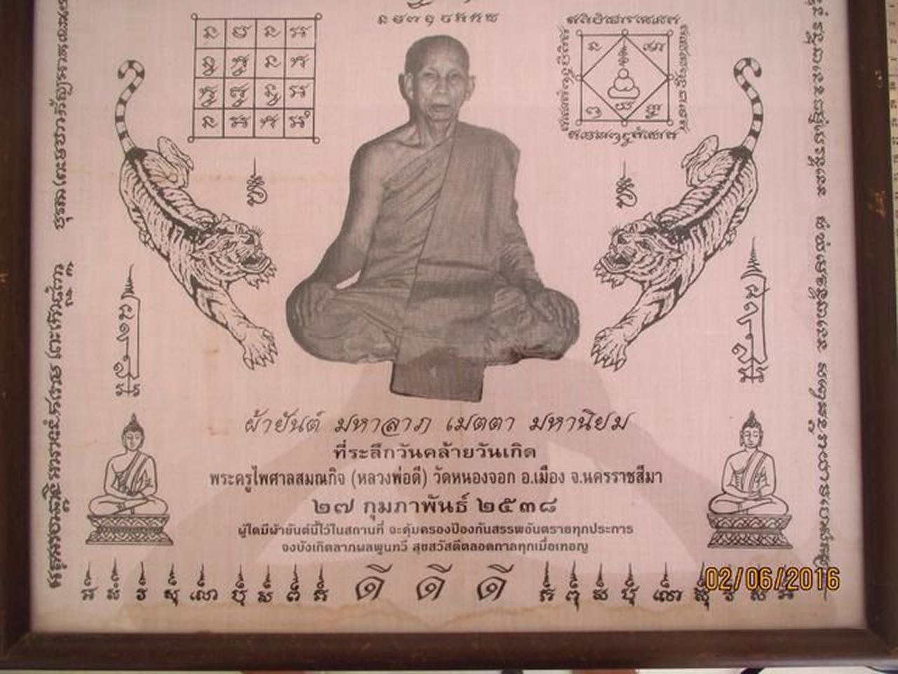 3471 ผ้ายันต์มหาลาภ เมตตา มหานิยม หลวงพ่อดี วัดหนองจอก ปี 25 รูปที่ 2