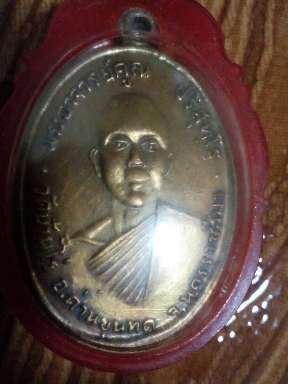 เหรียญหลวงพ่อคูณ รุ่นแรก ปี ๑๒ รูปที่ 2