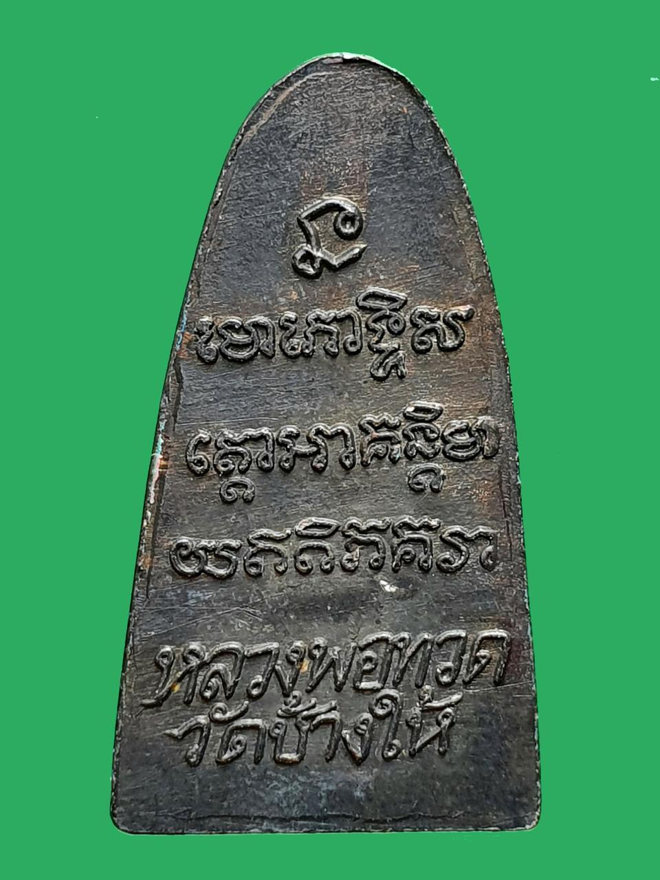 พระหลวงปู่ทวด เตารีดหลังหนัง พิมพ์เล็ก ท. วัดช้างให้ ปี 2506 รูปที่ 2