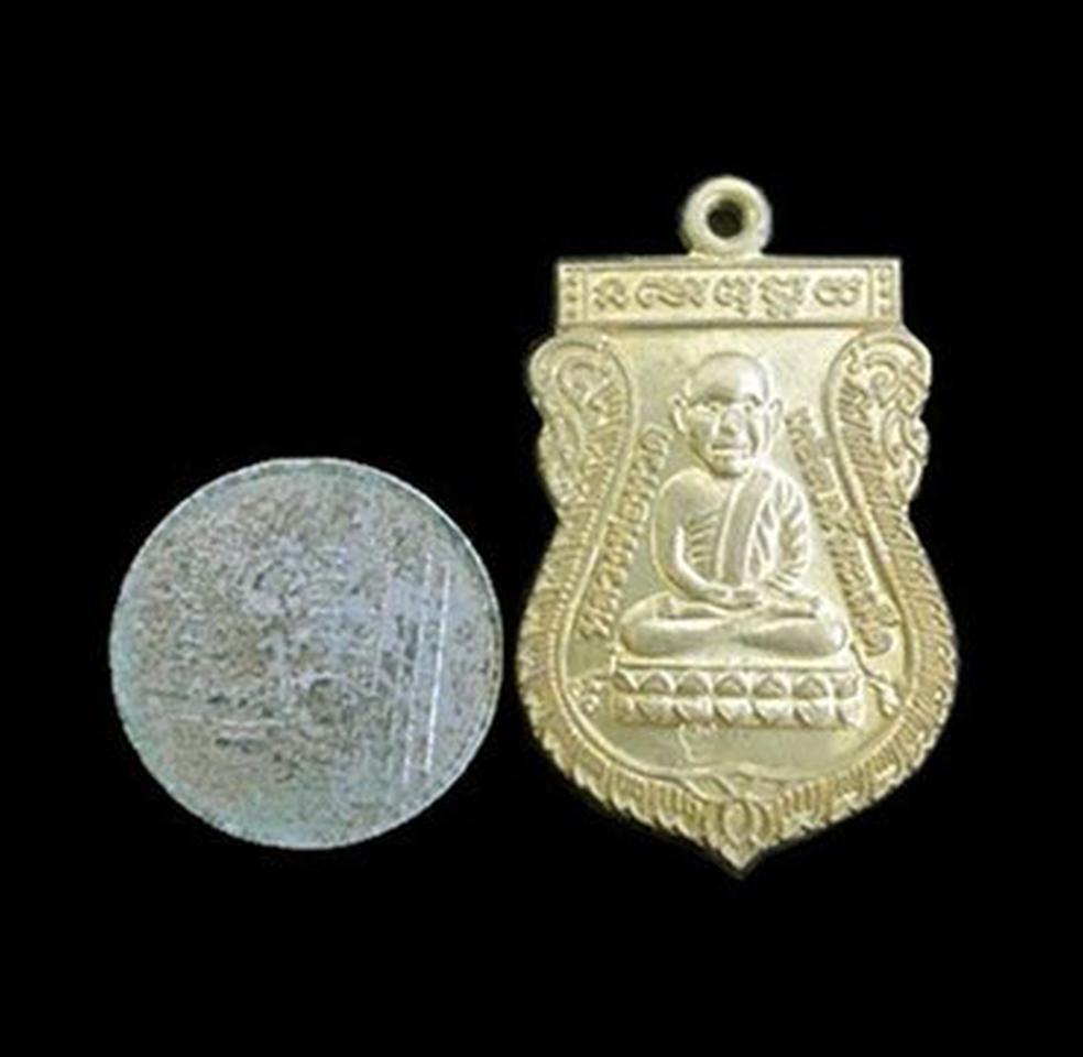 เหรียญรุ่นแรกหลวงปู่ทวดหลังหลวงปู่สุระ วัดปิยะธรรมาราม ยะลา รูปที่ 3