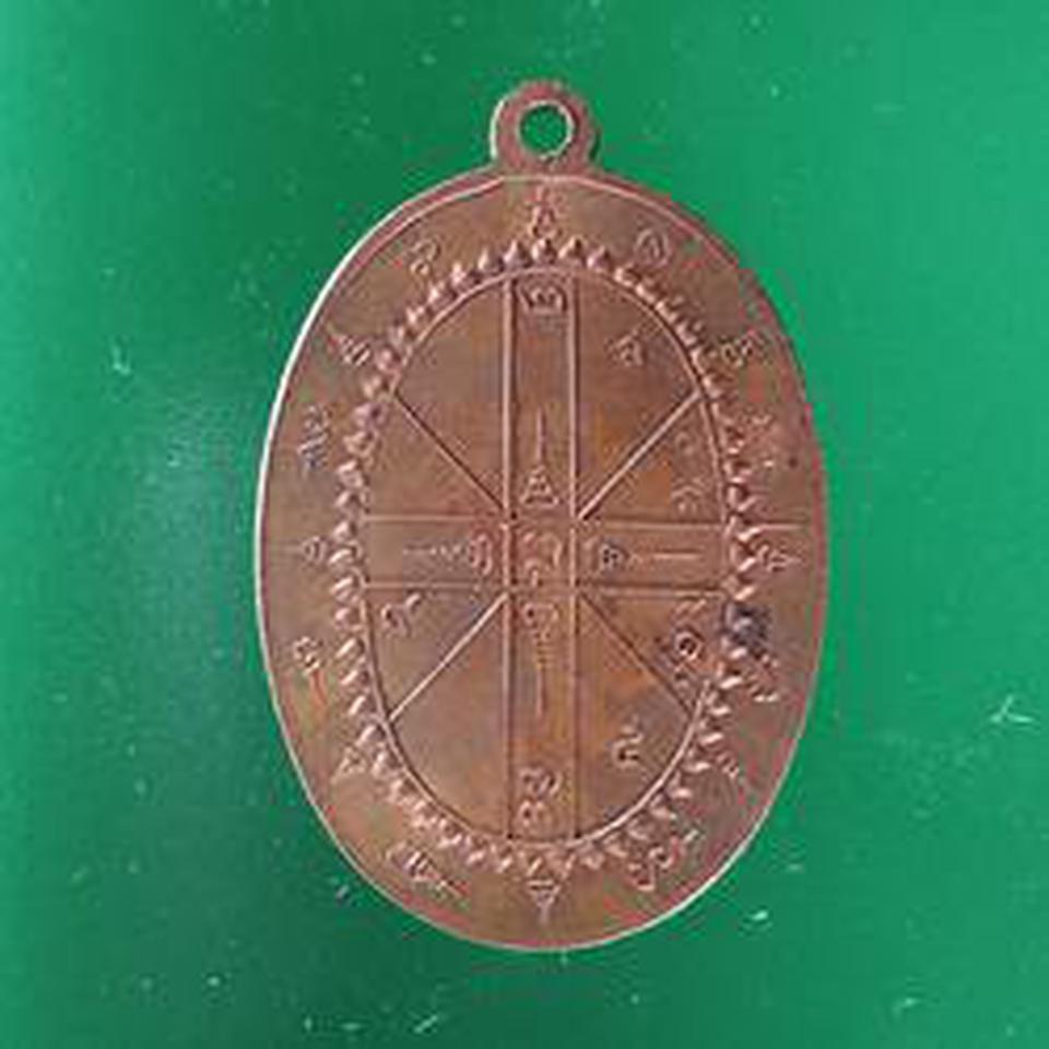 5537 เหรียญรุ่นแรก พระอาจารย์ธรรมโชติ วัดลุ่มคงคาราม ปี 2517 รูปที่ 2