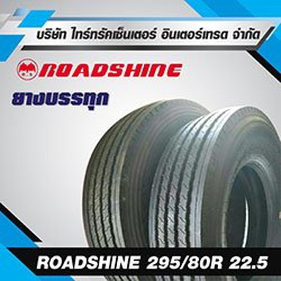 ยางรถบรรทุกขนาด 295/80R22.5 ROADSHINE  สามารถติดต่อสอบถามราย รูปที่ 1