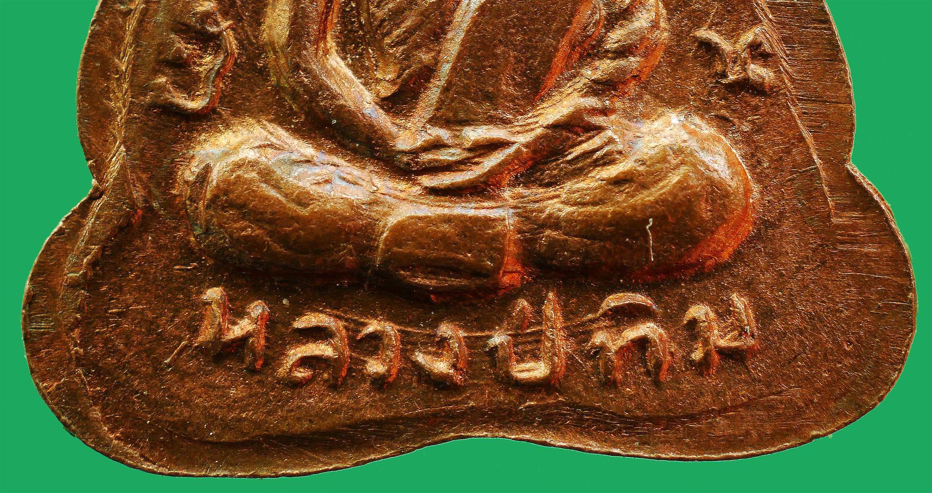 พระปิดตาหลังรูปเหมือน หลวงปู่ทิม วัดละหารไร่ ปี พ.ศ.2517...สวยเดิม รูปที่ 6