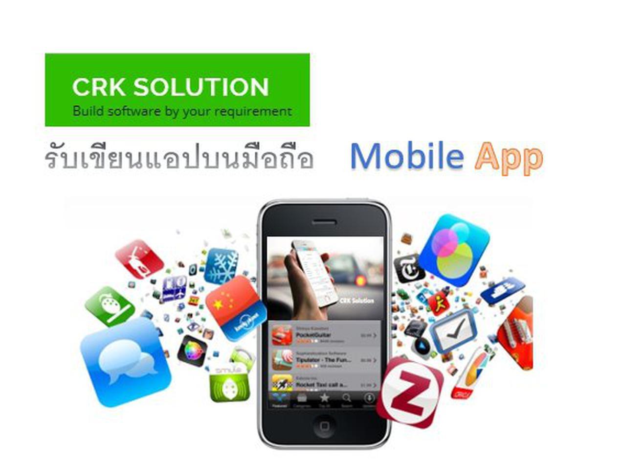 รับเขียนโปรแกรม รับทำโปรแกรม รับทำโปรแกรมมือถือ Mobile App ทุกประเภท ราคาถูก รวดเร็ว กทม รูปที่ 2