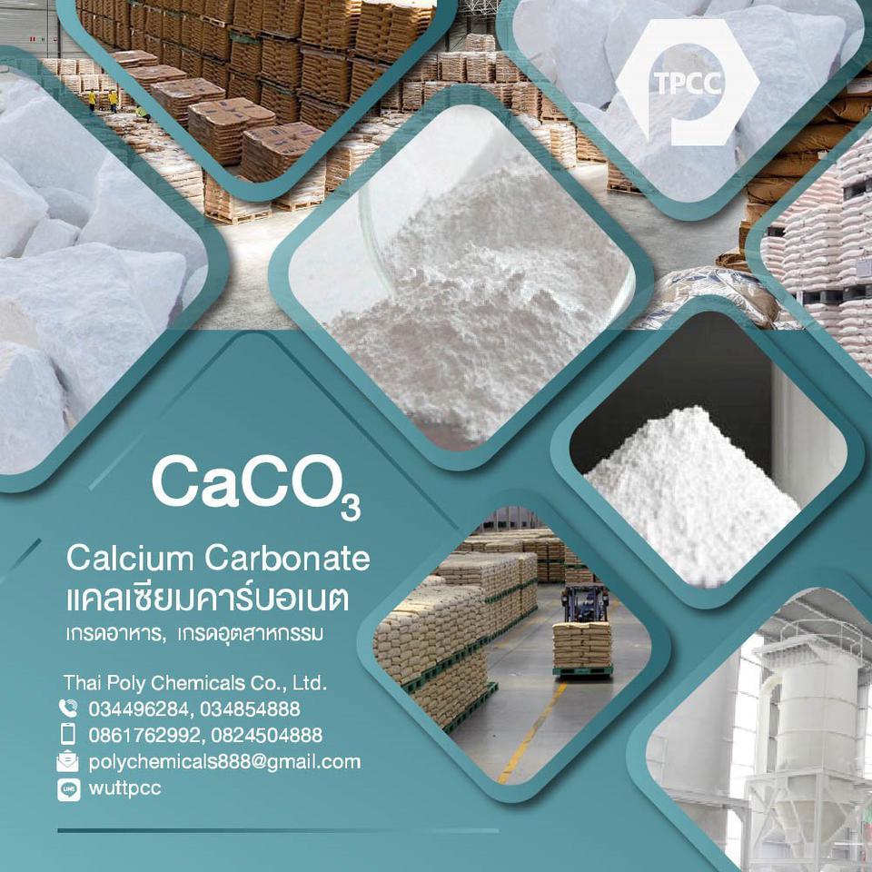 แคลเซียมคาร์บอเนต, เกรดอาหาร, วัตถุเจือปนอาหาร, E170  รูปที่ 1