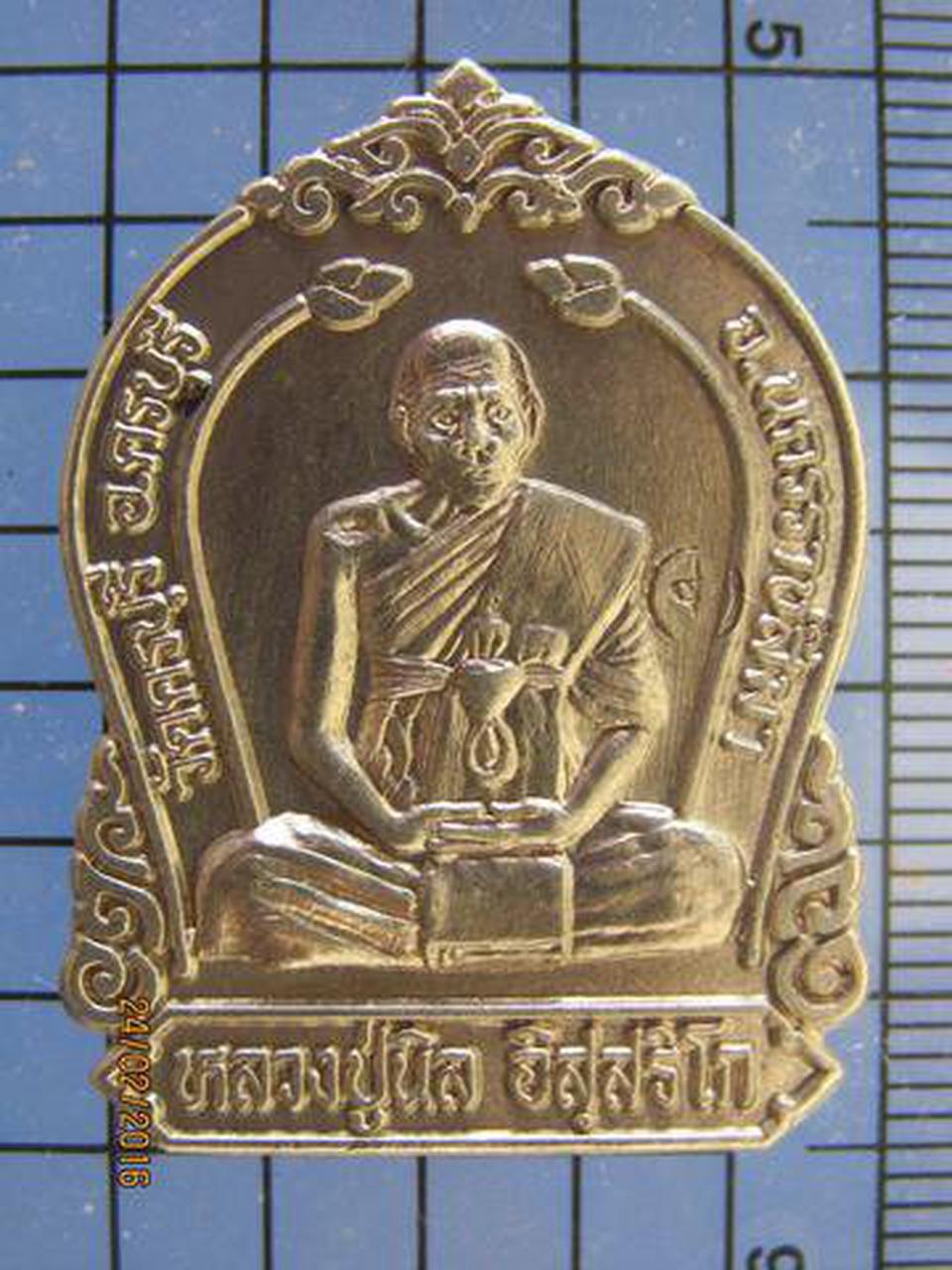 3183 เหรียญเสมาเนื้ออัลปาก้า หลวงปู่นิล อิสสริโก หลังยันต์ดว รูปที่ 2