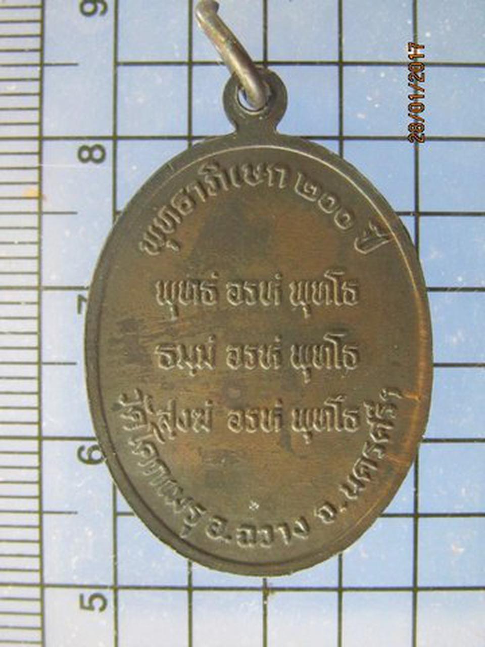 4211 เหรียญหลวงพ่อคล้าย วัดสวนขัน พุทธาภิเษก 200 ปี วัดโคกเม รูปที่ 1
