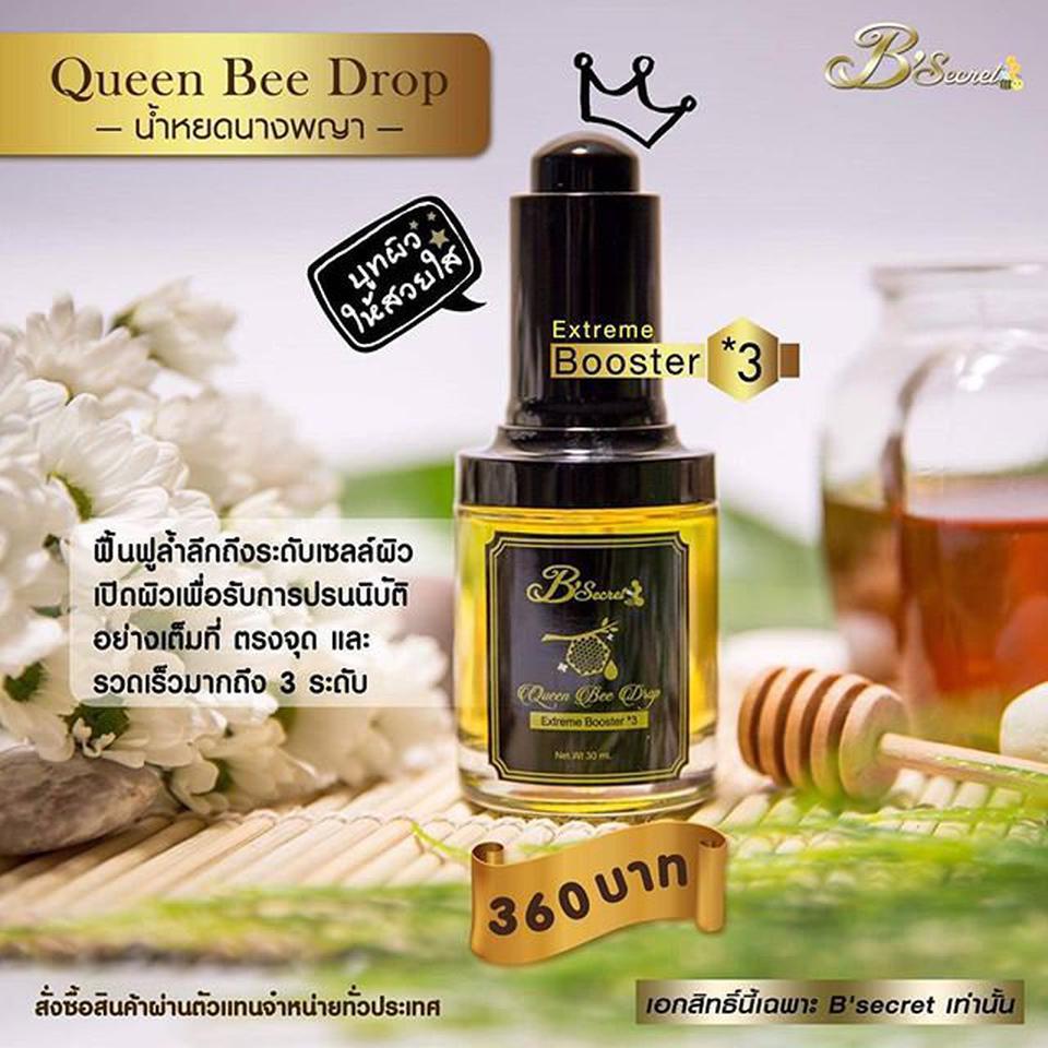 """""""น้ำหยดนางพญา Queen Bee Drop  Bsecret รูปที่ 2"""