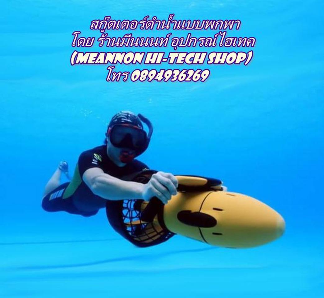 Sea Scooter สกู๊ตเตอร์ดำน้ำ ศูนย์บริการซ่อมและราคา รูปที่ 1