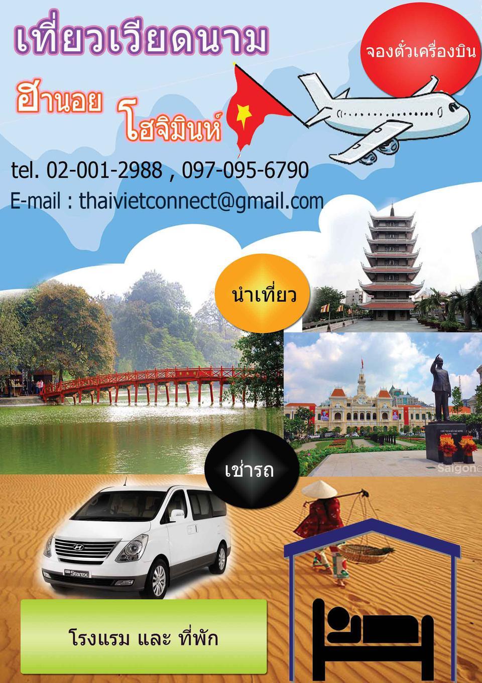 ท่องเที่ยวเวียดนาม รูปที่ 1