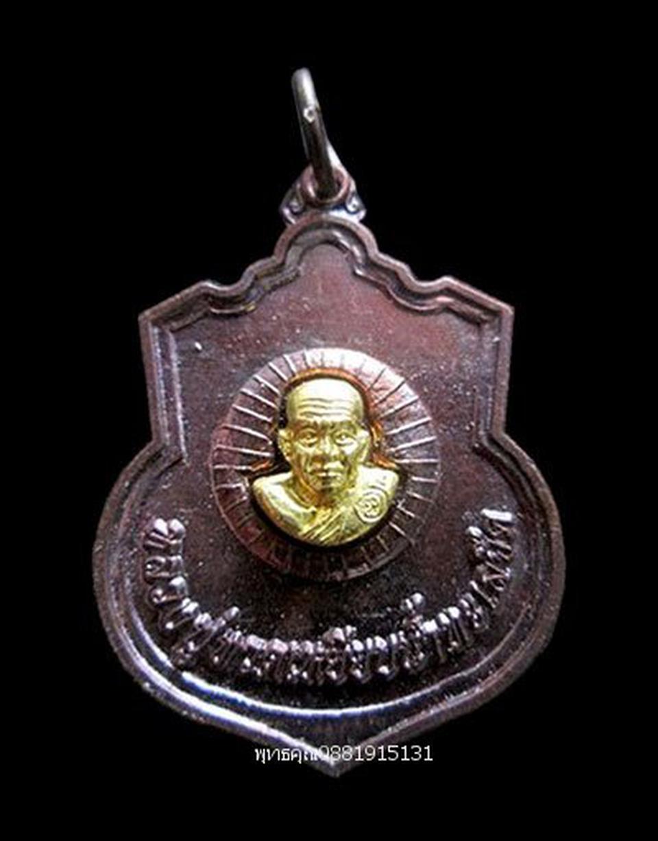 เหรียญหลวงปู่ทวด เหรียญพิทักษ์สยาม สงขลา ปี2548 รูปที่ 1