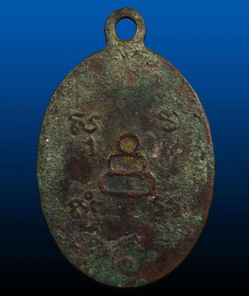 เหรียญหลวงพ่อแดง วัดใหญ่อินทาราม จ.ชลบุรี รูปที่ 2