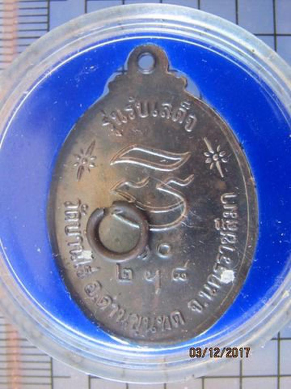4970 เหรียญหลวงพ่อคูณ ปริสุทโธ วัดบ้านไร่ ปี 2536 รุ่นรับเสด รูปที่ 1