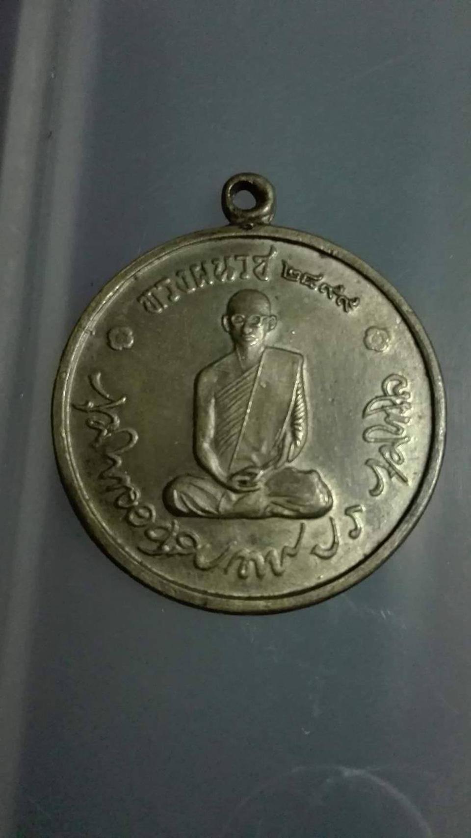เหรียญ ทรงผนวช ร.9 ปี2508 เนื้ออัลปาก้า วัดบวรนิเวศวิหาร รูปที่ 1