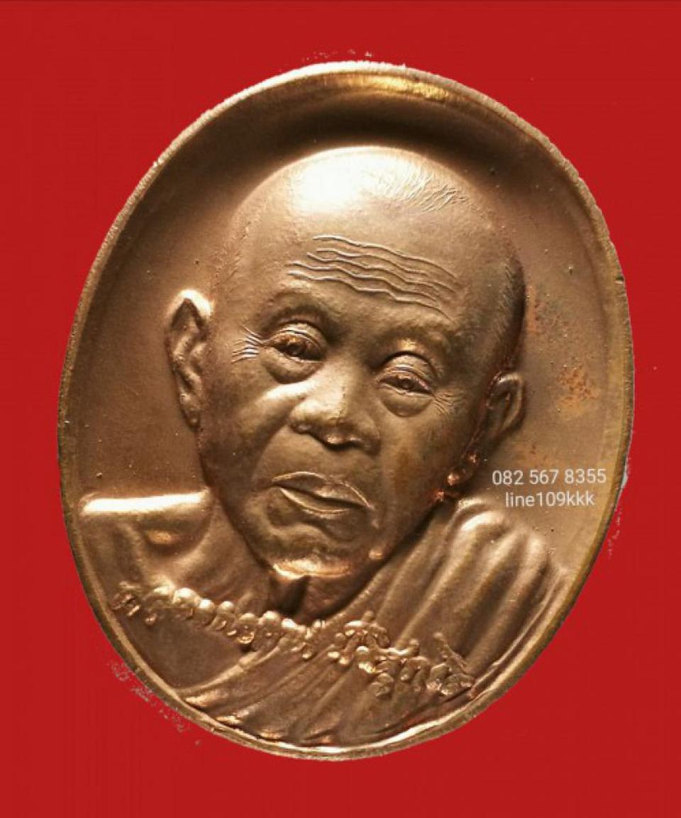เหรียญหลวงพ่อคูณ คิงส์ยนต์ สร้างถวาย อายุครบ 7 รอบ 84 ปี 2550 รูปที่ 1