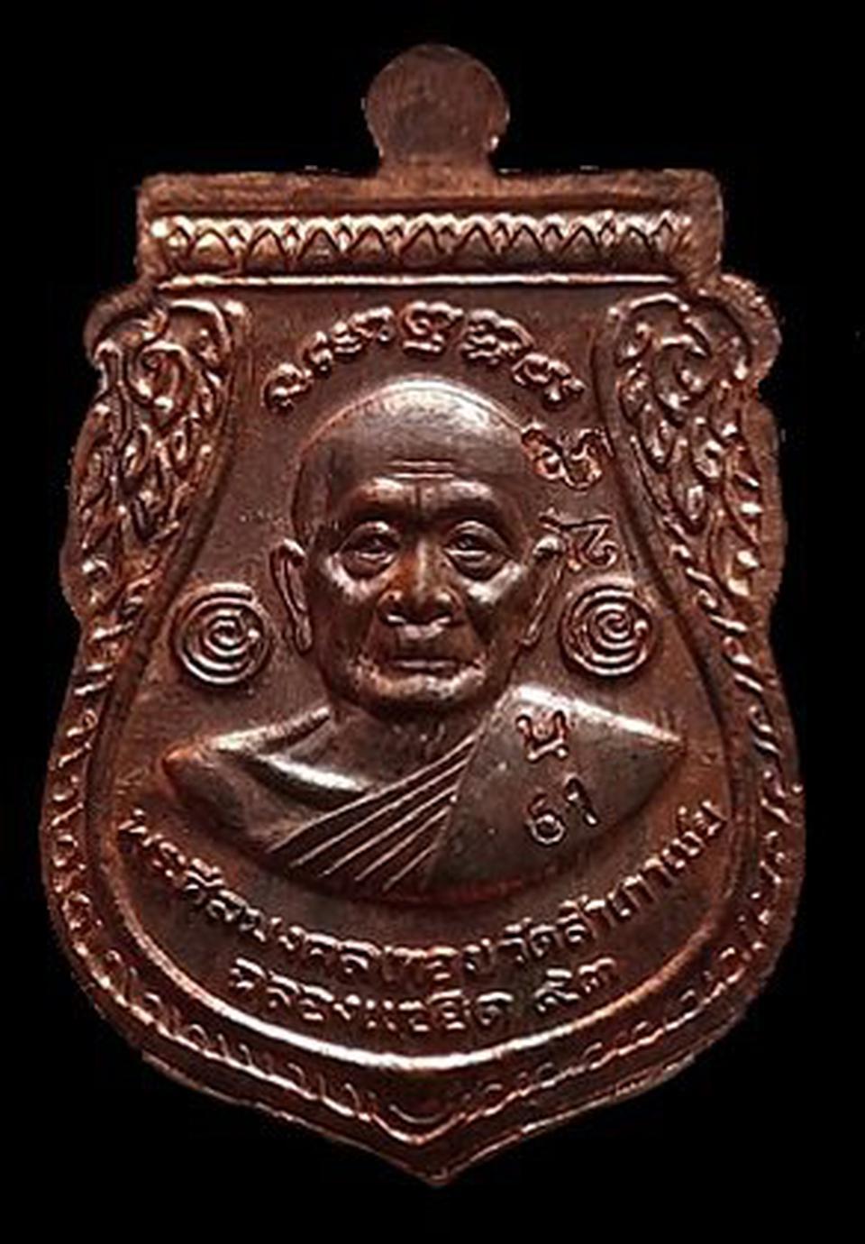 เหรียญเสมาพุทธซ้อนพิมพ์เล็ก หลวงพ่อทวด -หลวงพ่อทอง–พระธาตุเจดีย์ รุ่น แซยิด 93 (เนื้อเงินหลังนวะ) รูปที่ 2