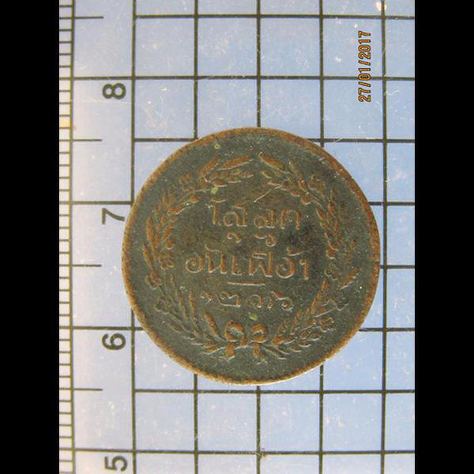 4205 เหรียญทองแดง จปร โสลก 16 อันเฟื้อง จศ.1236  รูปที่ 1