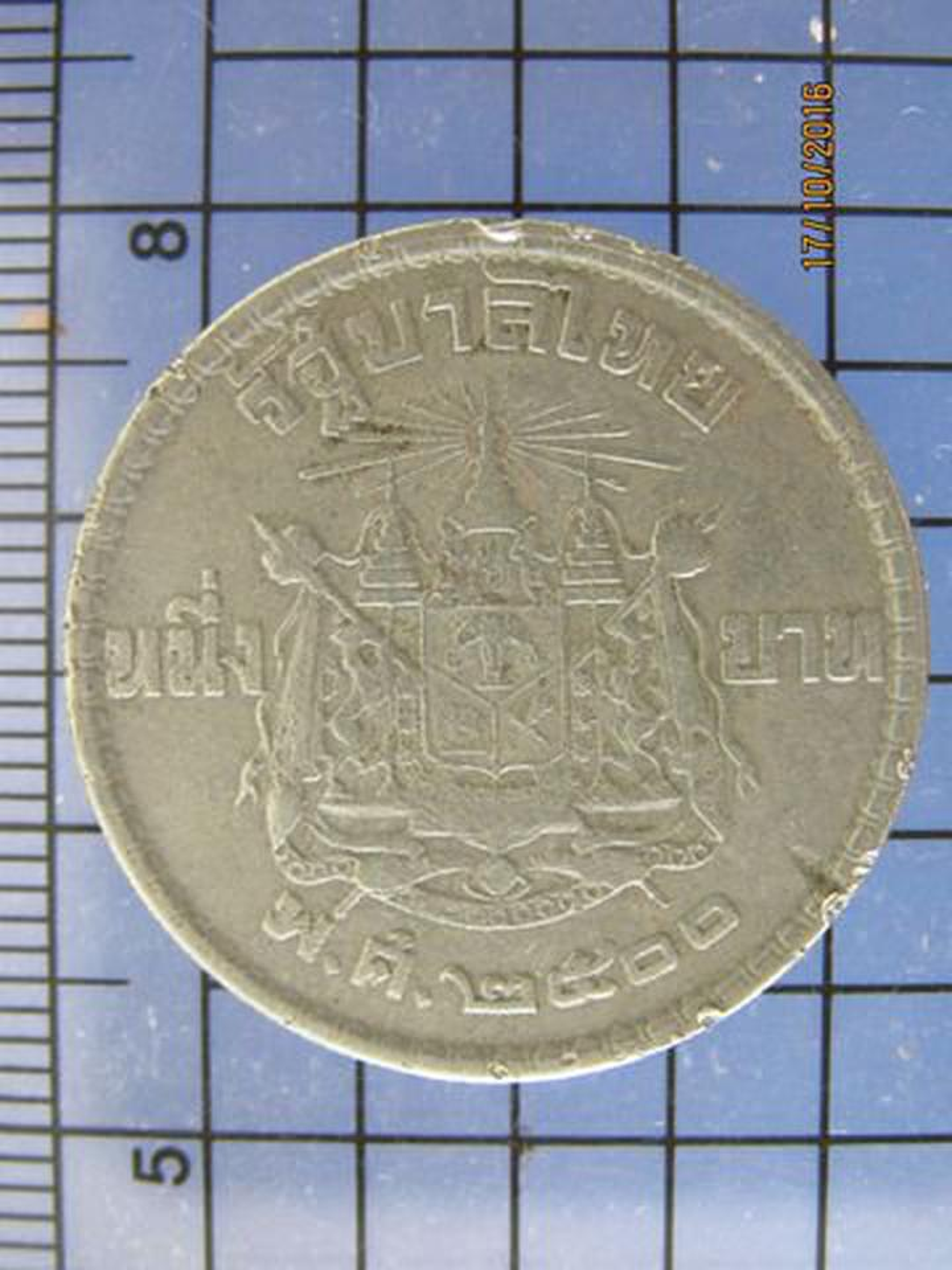 99 เหรียญกษาปณ์(ชนิดทองขาวตราแผ่นดิน พ.ศ.2500) ราคา 1 บาท  รูปที่ 1