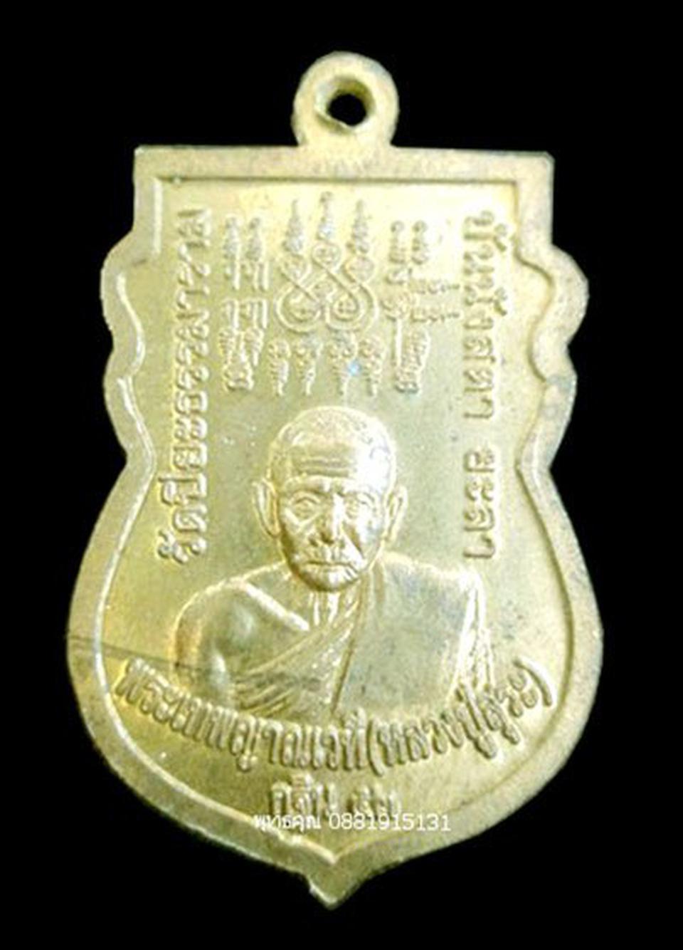 เหรียญรุ่นแรกหลวงปู่ทวดหลังหลวงปู่สุระ วัดปิยะธรรมาราม ยะลา รูปที่ 4