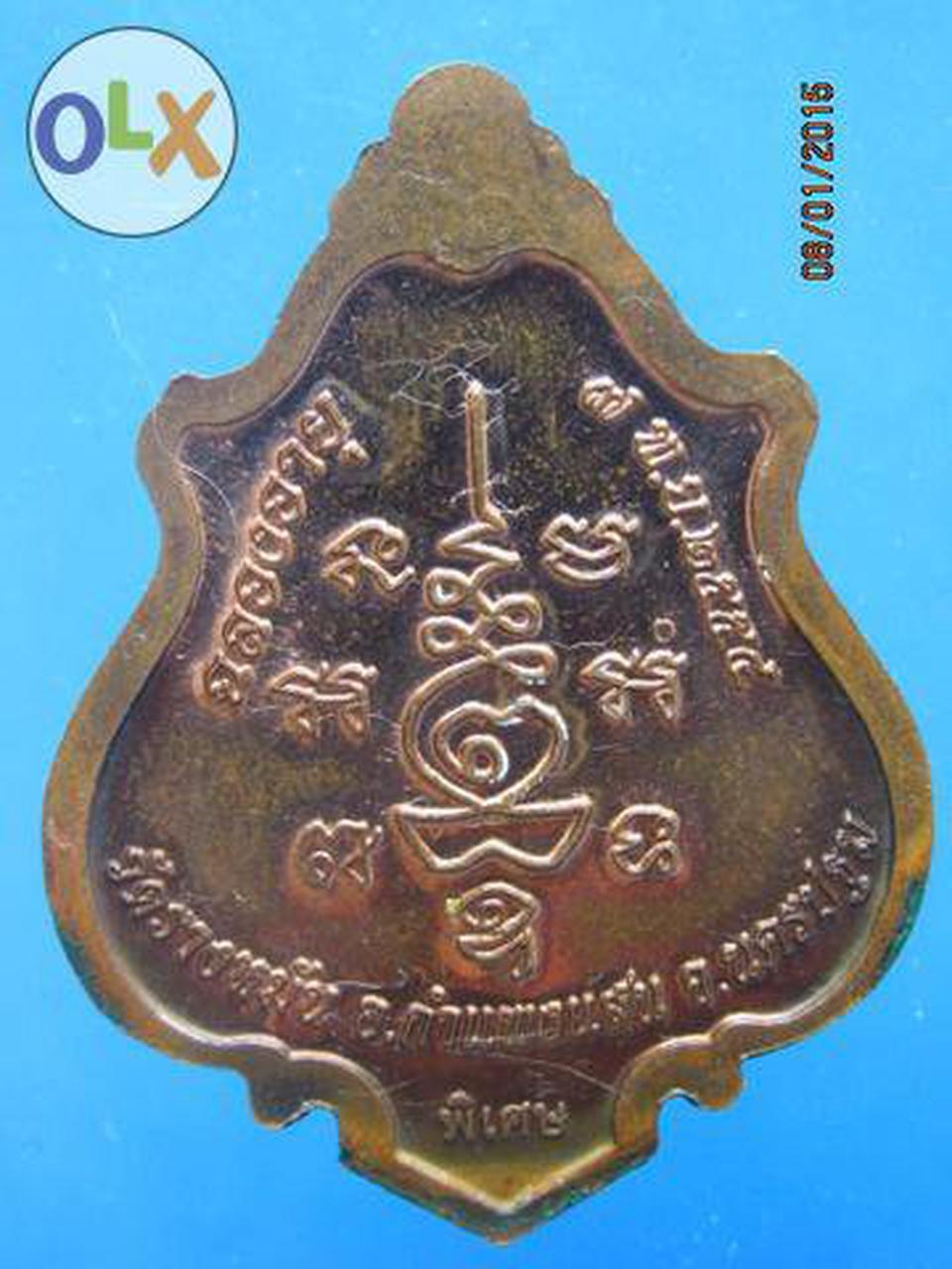 1024 หลวงปู่แผ้ว ปวโร วัดรางหมัน เหรียญปาดตาล  รูปที่ 1