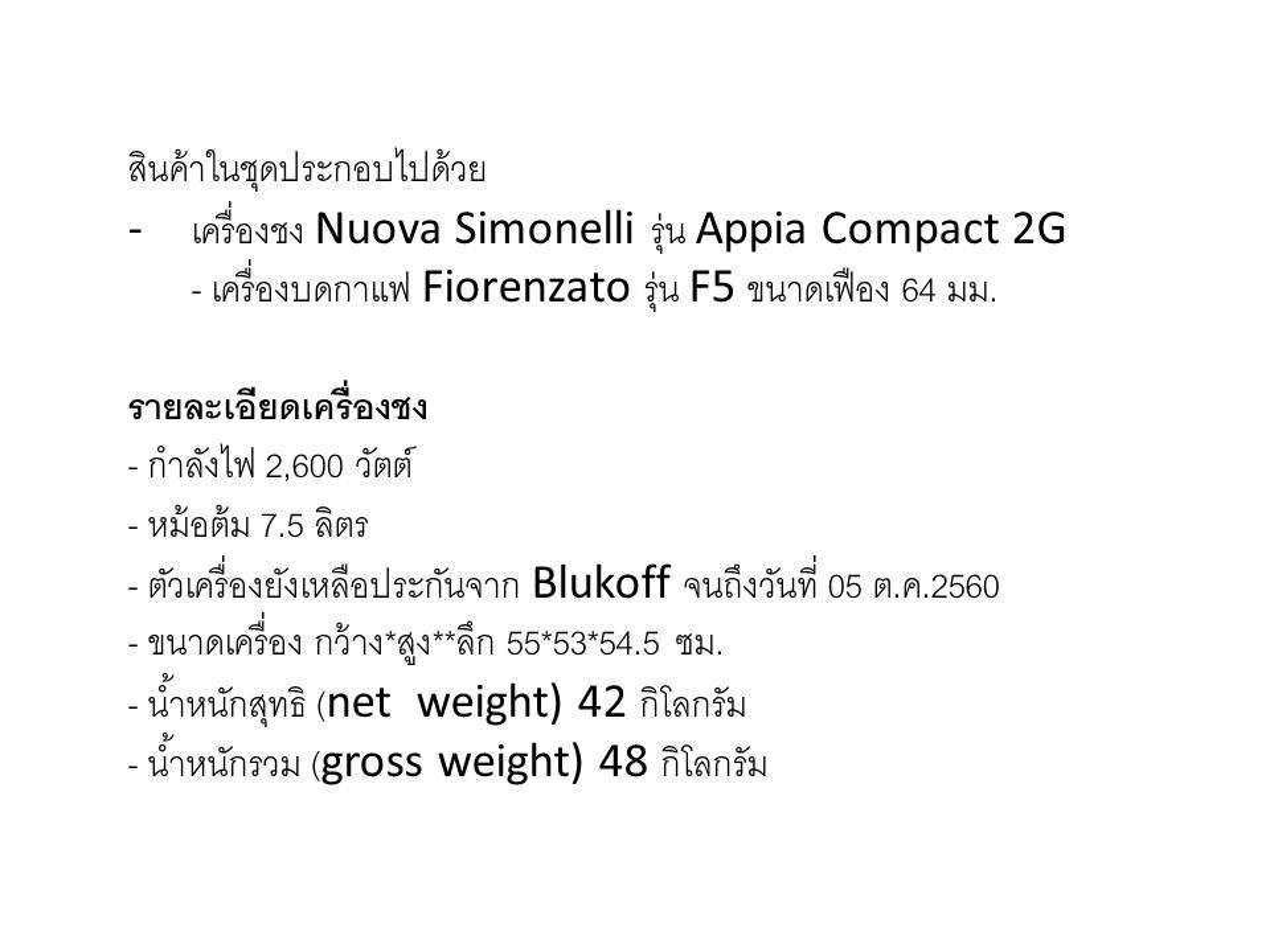 ขายเครื่องชงกาแฟมือ 2 สภาพใหม่มากกกก Nuova Simonelli Appia Compact 2 GR. + Fiorenzato F5 รูปที่ 3
