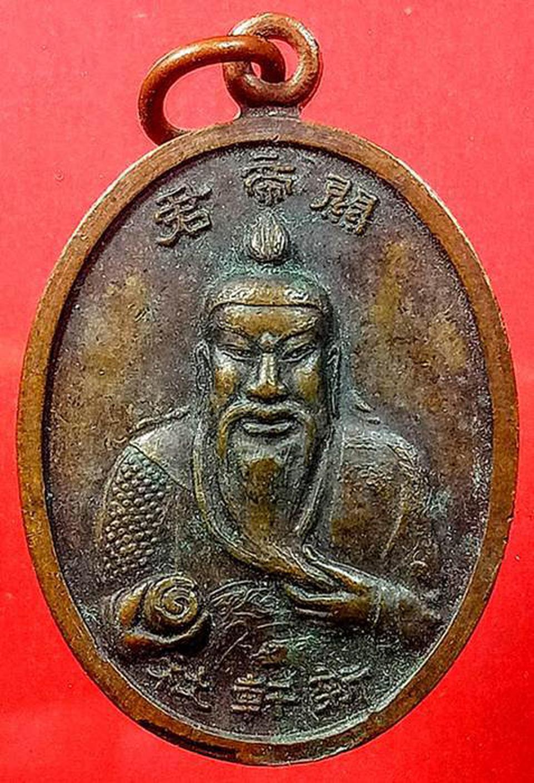 เหรียญ เทพเจ้ากวนอู หลังยันต์  รูปที่ 2