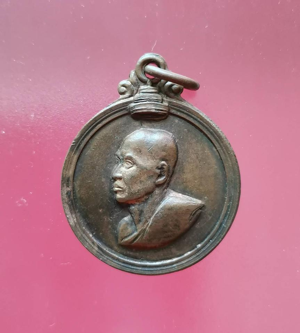 5818 เหรียญสมเด็จพระสังฆราช (จวน) วัดมกุฏกษัตริยาราม ปี 2511 รูปที่ 1