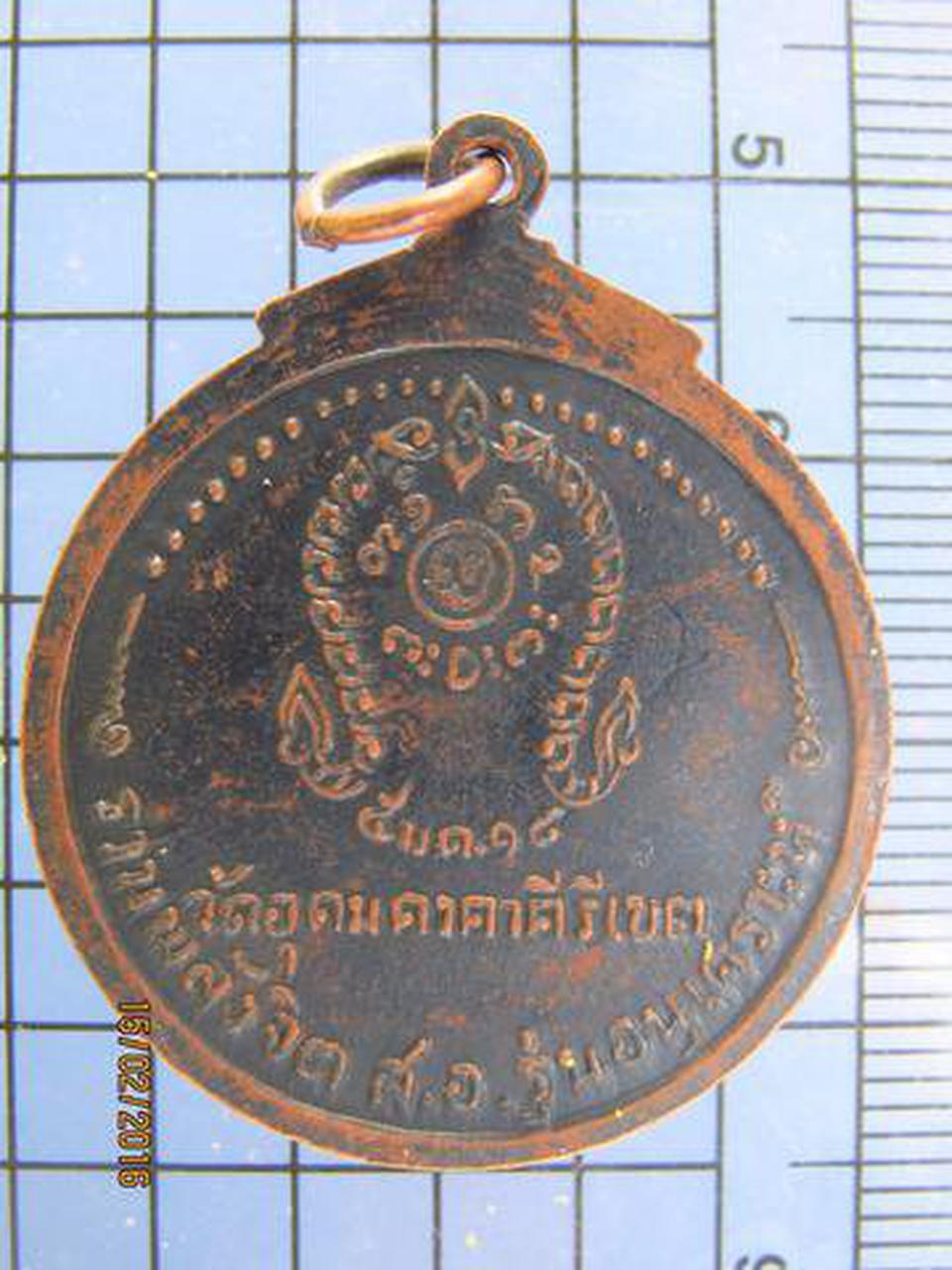 3137 เหรียญร่วมพลังจิต หลวงพ่อผาง วัดอุดมคงคาคีรีเขตต์ รุ่น  รูปที่ 1