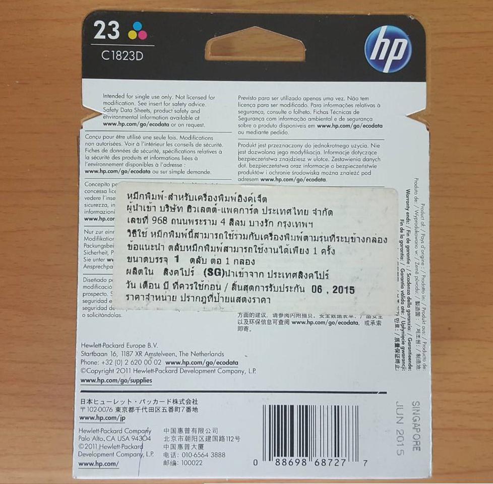 ตลับหมึกสี HP 23 Tri-color Ink Cartridge (C1823D) แท้ รูปที่ 3