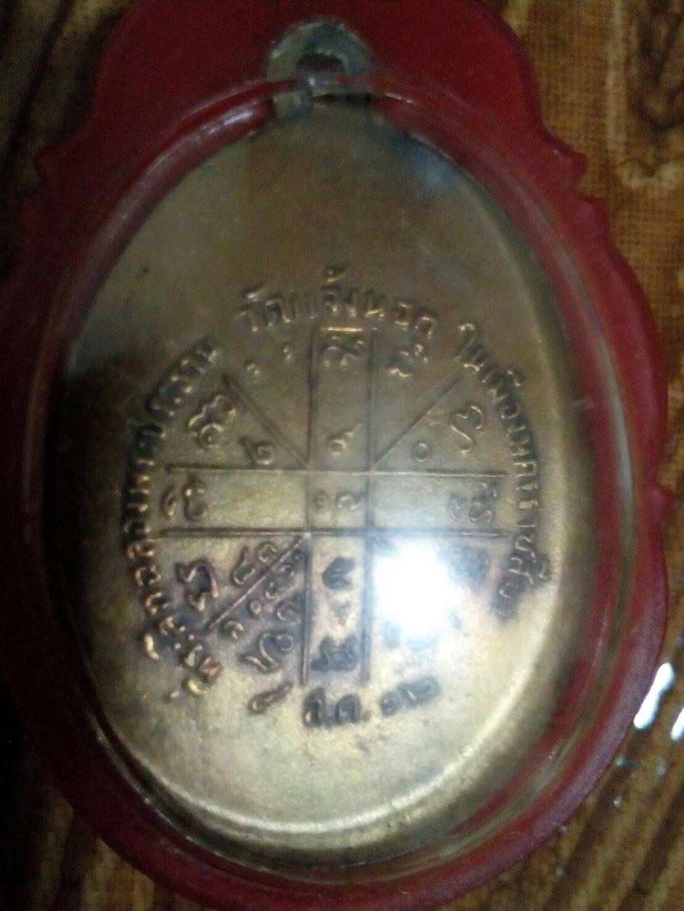 เหรียญหลวงพ่อคูณ รุ่นแรก ปี ๑๒ รูปที่ 3