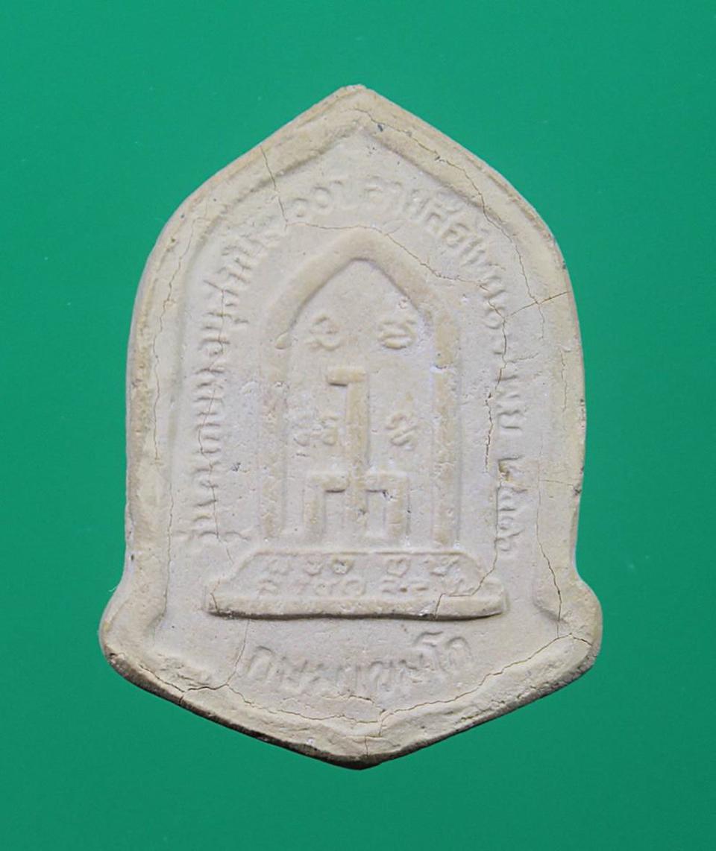 พระผง 700 ปีลายสือไท หลวงพ่อเกษม  รูปที่ 1