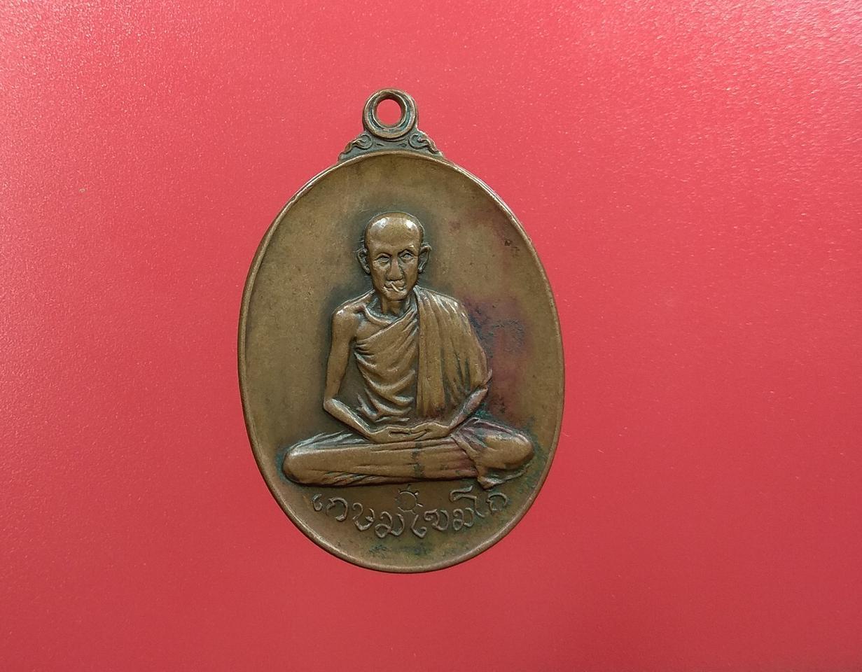 เหรียญหลวงพ่อเกษม ออกวัดพลับพลา เนื้อทองแดง ปี2517 รูปที่ 5