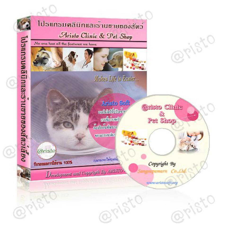 โปรแกรมคลินิกสัตว์เลี้ยง , สถานพยาบาลสัตว์เลี้ยง , โรงพยาบาลสัตว์ , ร้านขายของสัตว์เลี้ยง รูปที่ 1