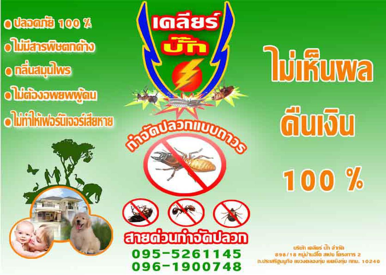 บริการกำจัดปลวก มด แมลงสาบ ด้วยสารสมุนไพร ไม่เป็นอันตรายต่อมนุษย์และสัตว์เลือดอุ่นทุกชนิด รูปที่ 1
