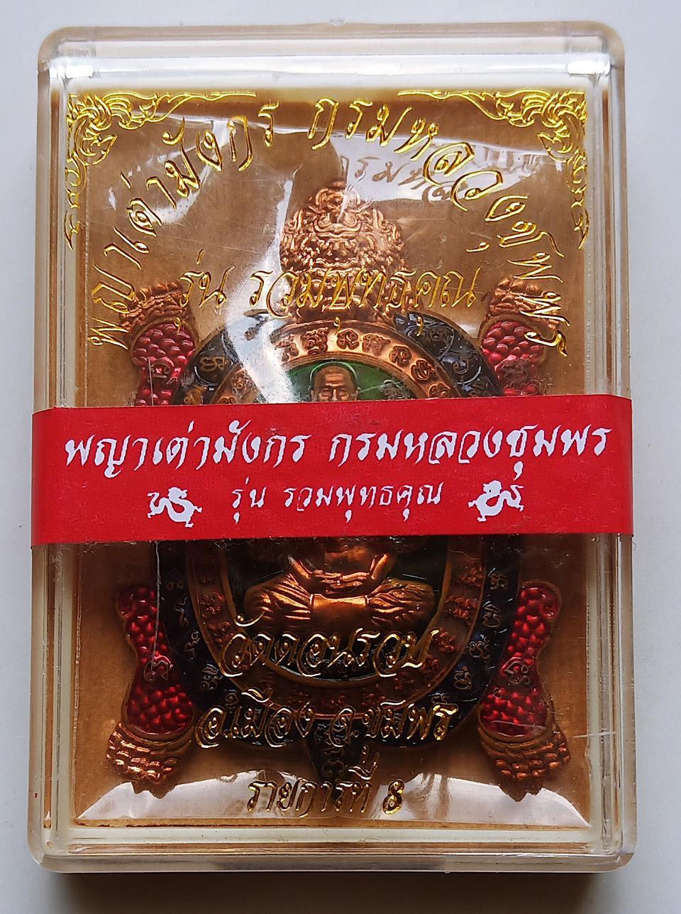 เหรียญพญาเต่ามังกร กรมหลวงชุมพร วัดดอนรวบ จ.ชุมพร ปี 63 รุ่นรวมพุทธคุณ เนื้อทองแดงลงยา  รูปที่ 3