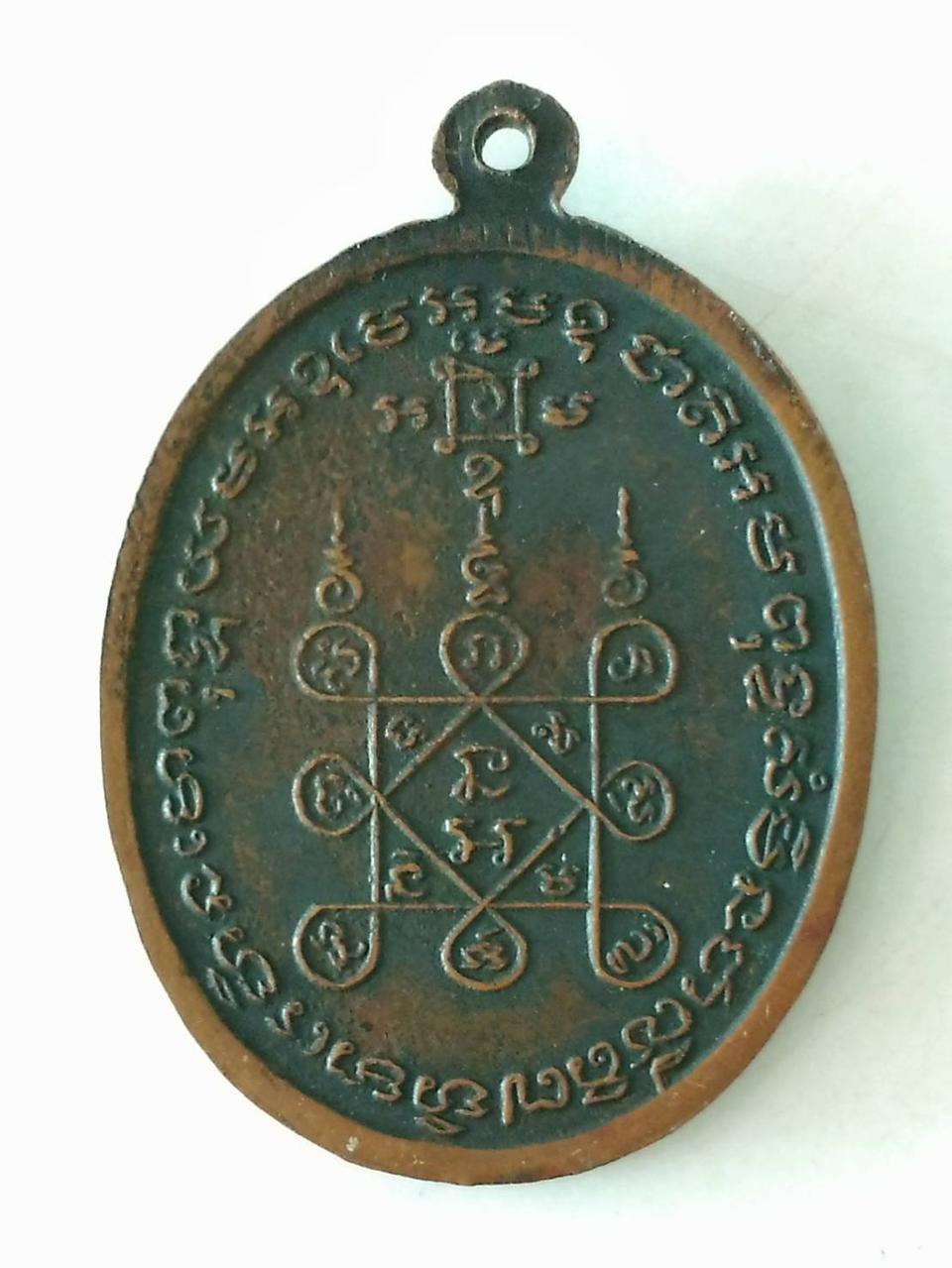 5271 เหรียญลพ.แดง วัดเขาบันไดอิฐ ปี13 บล็อกวัวลาน จ.เพชรบุรี รูปที่ 1