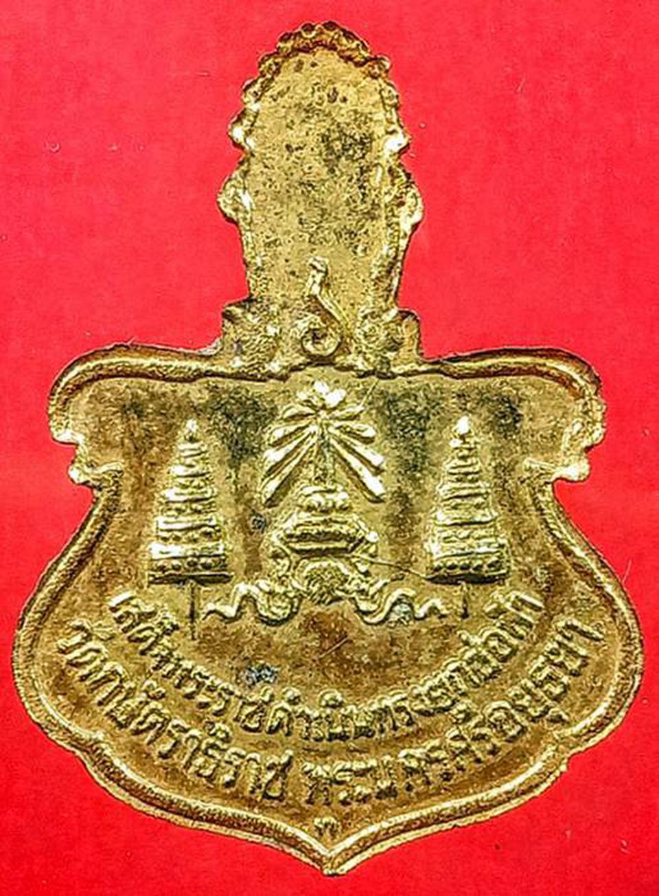 หลวงปู่เทียม วัดกษัตราธิราช เสด็จพระราชดำเนิน ปี19 รูปที่ 1