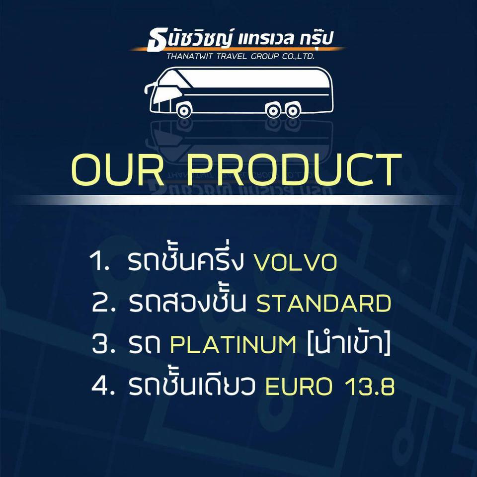 บริการให้เช่ารถบัส รถทัวร์ รถโค้ชปรับอากาศ รถทัศนาจร เดินทางท่องเที่ยวทั่วไทย รูปที่ 2
