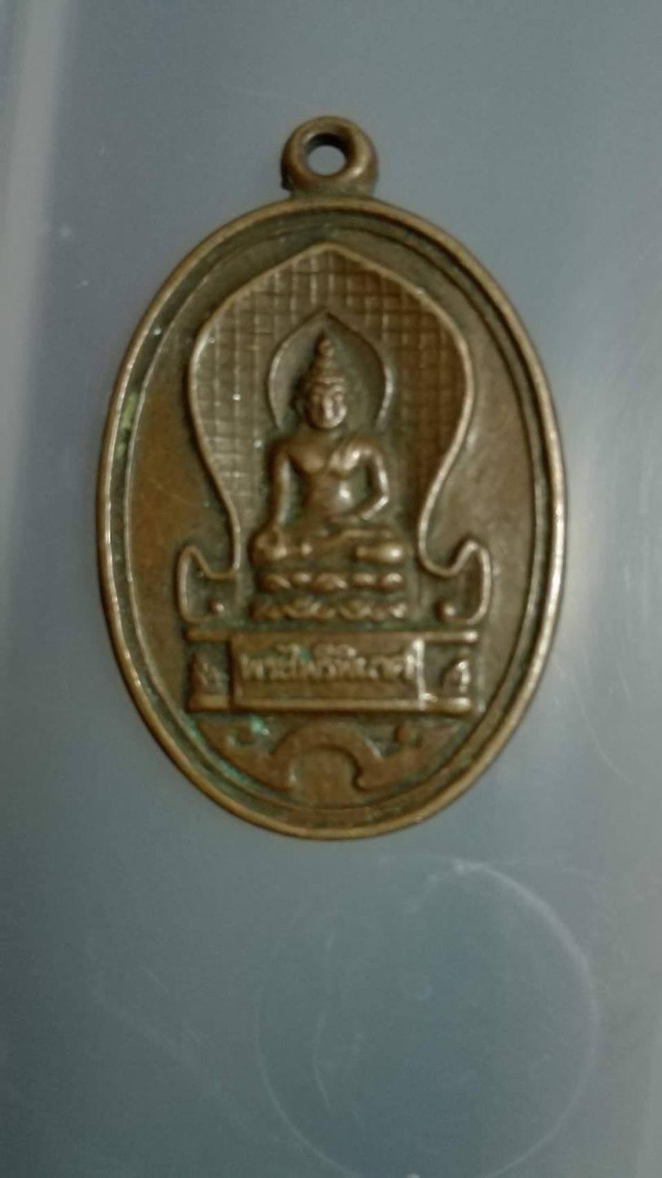 เหรียญพระไพรีพินาศ 50 ปี กรมอาชีวศึกษา พ.ศ. 2534 รูปที่ 1