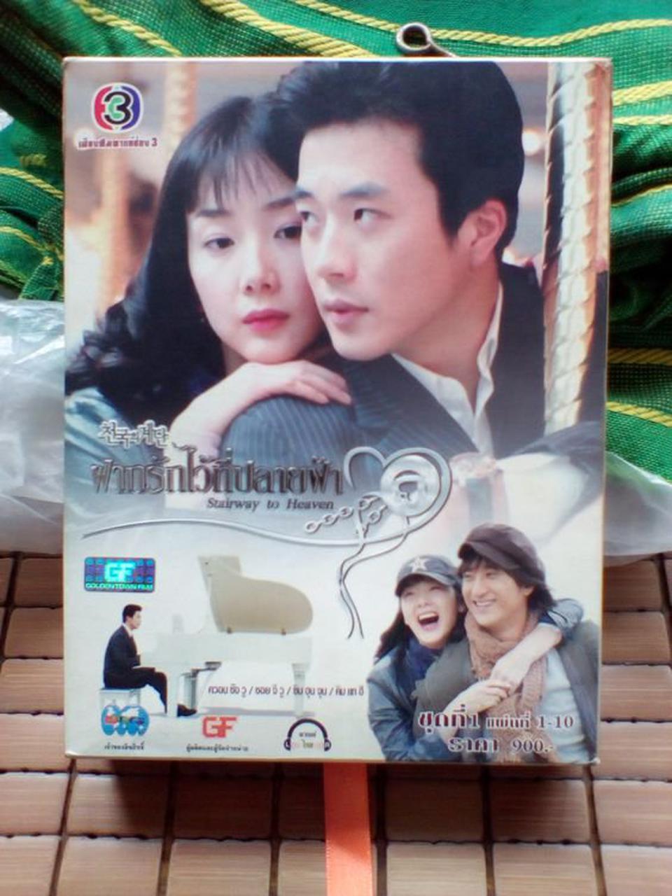 """VCD Boxset มือสอง ละครเกาหลี """"ฝากรักไว้ที่ปลายฟ้า"""" รูปที่ 1"""